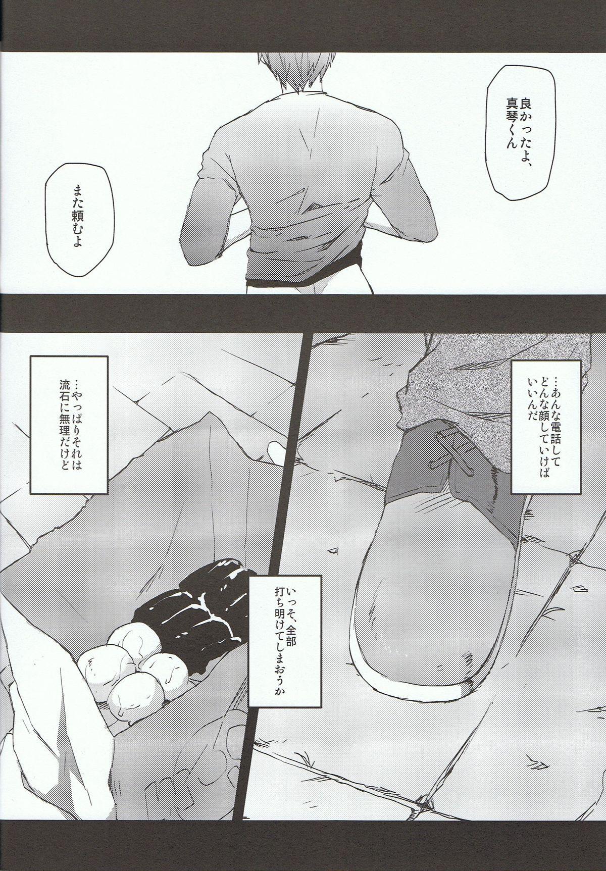 Moshi moshi, Haru-chan? 18