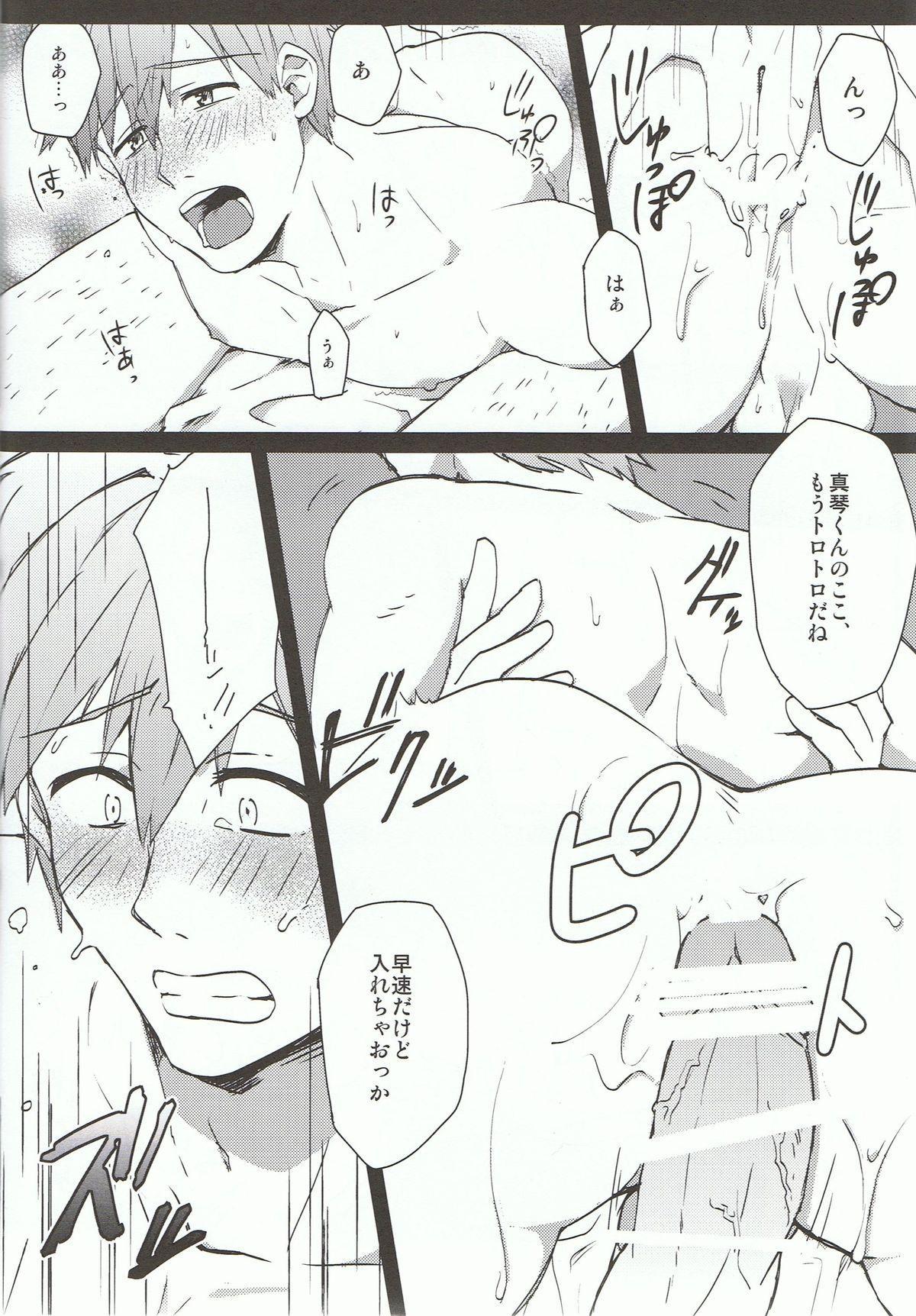 Moshi moshi, Haru-chan? 6