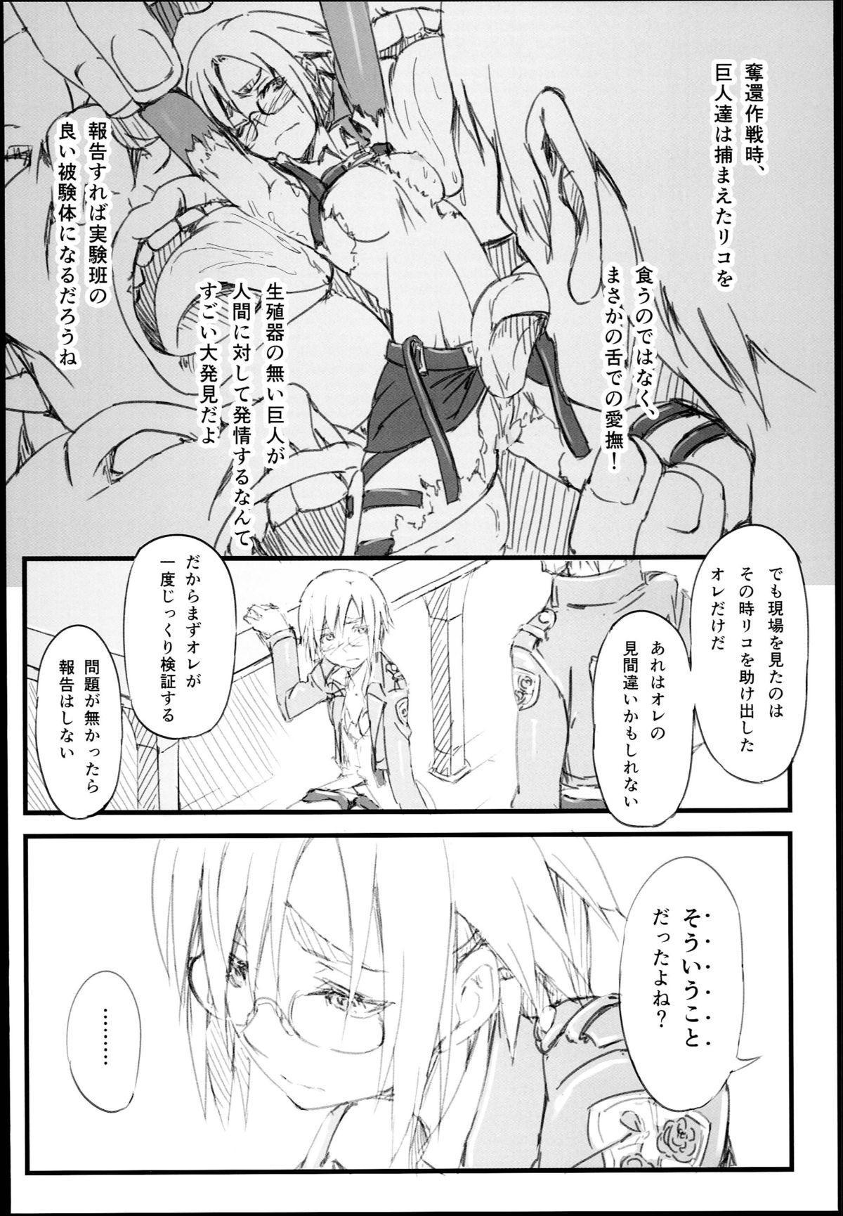 Riko no Genzai Koukai Fukanou na Jouhou 9