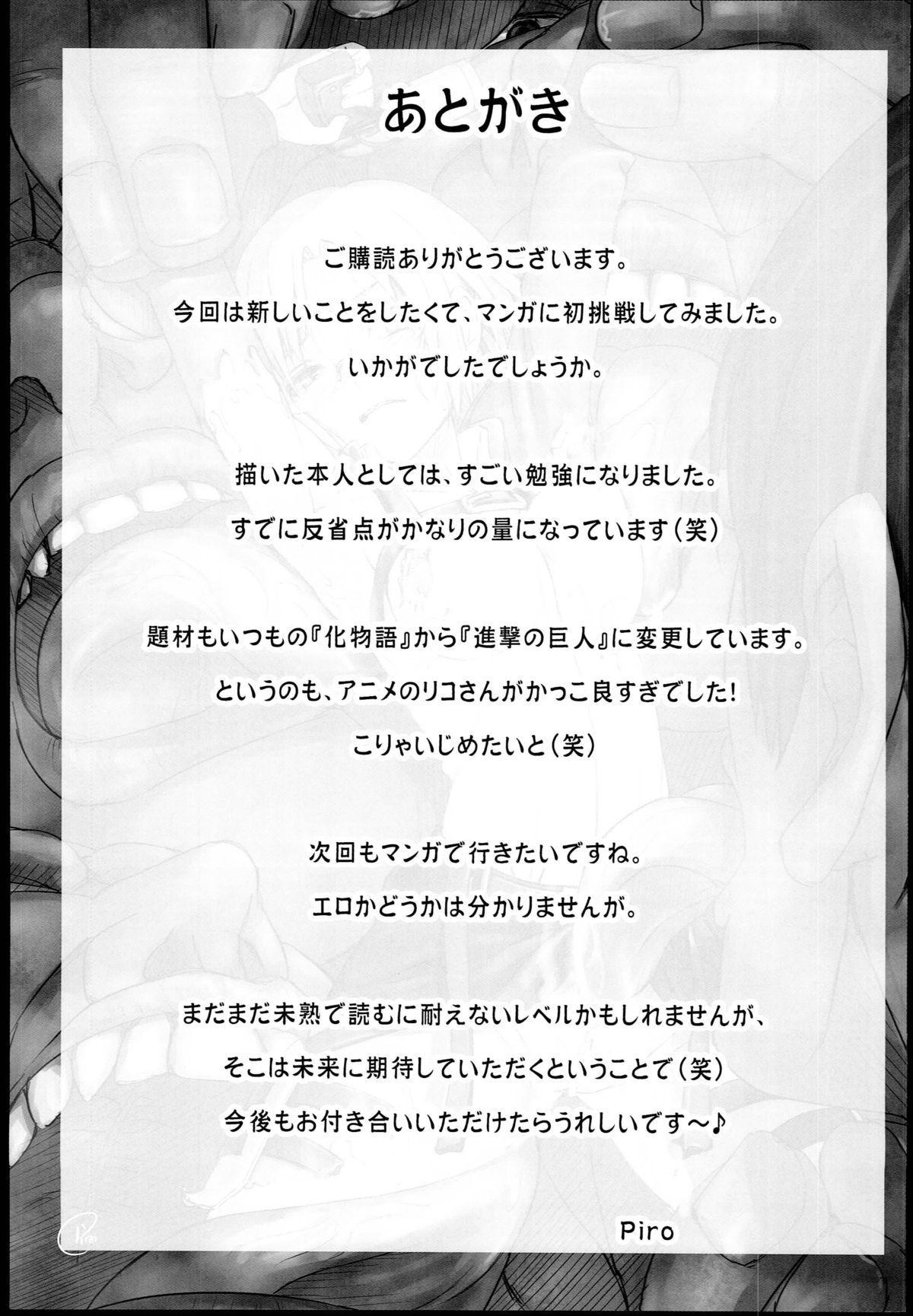 Riko no Genzai Koukai Fukanou na Jouhou 22