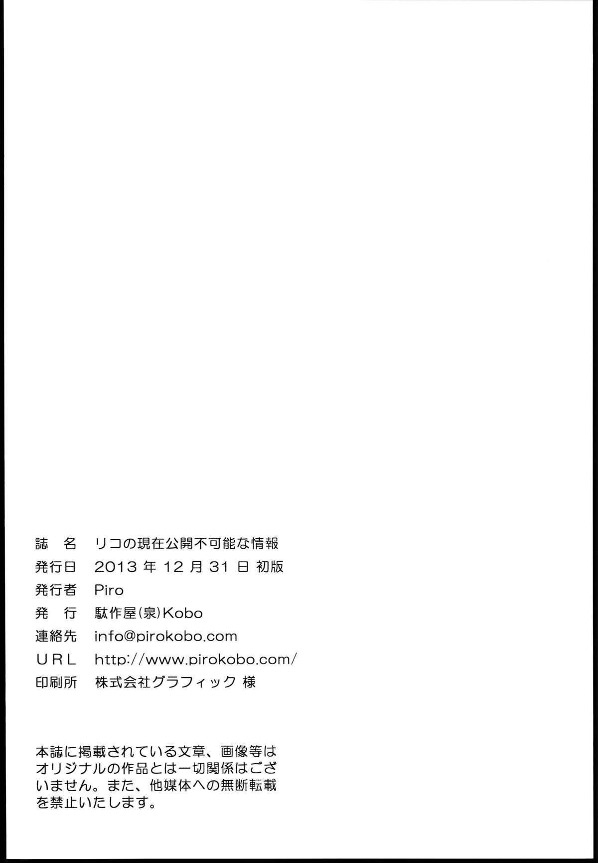Riko no Genzai Koukai Fukanou na Jouhou 23