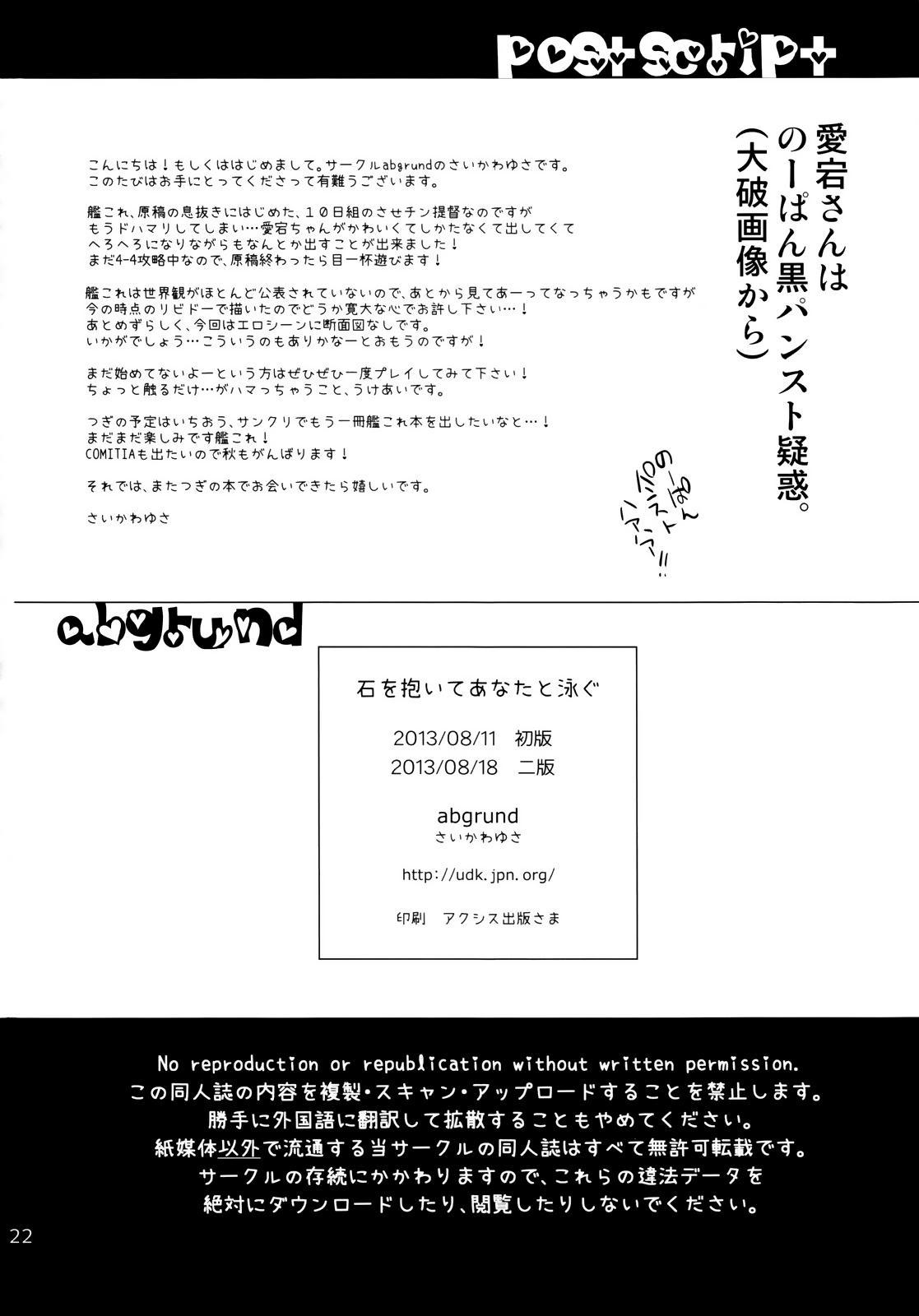 Ishi wo Daite Anata to Oyogu 20
