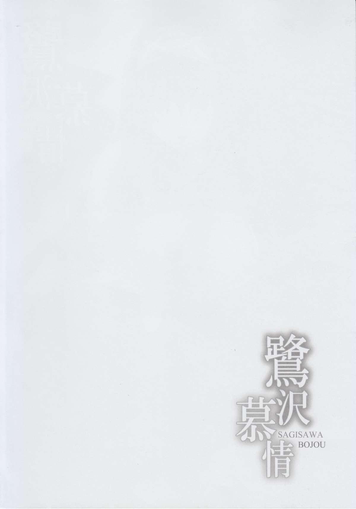 Sagisawa Bojou 3