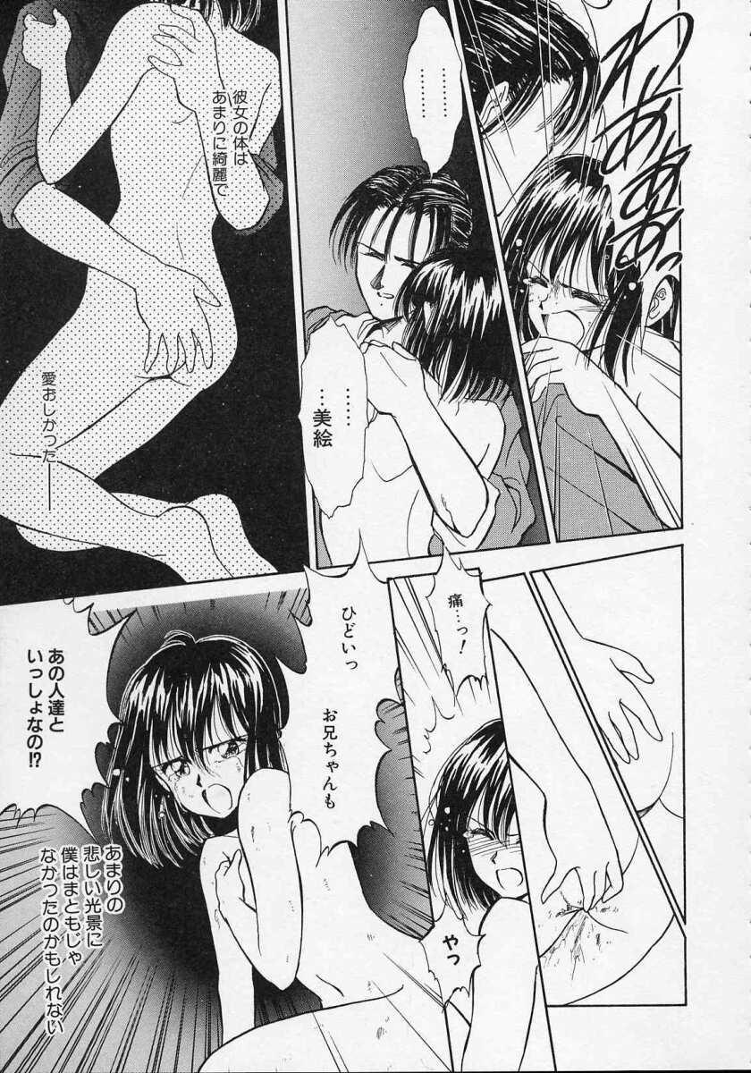 Utsuho Gentou 99