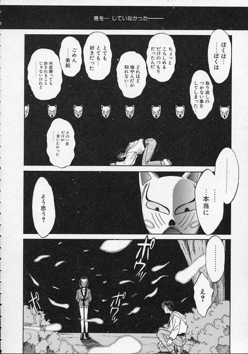 Utsuho Gentou 102