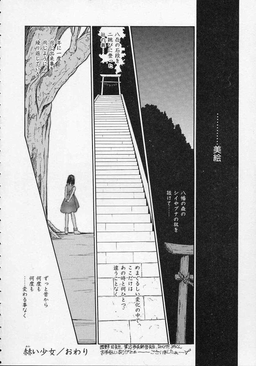 Utsuho Gentou 106