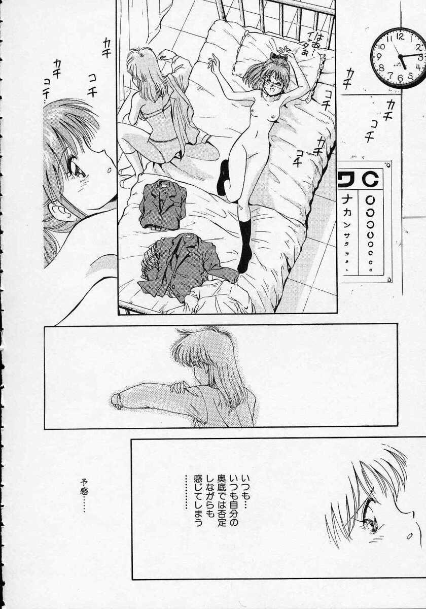 Utsuho Gentou 112