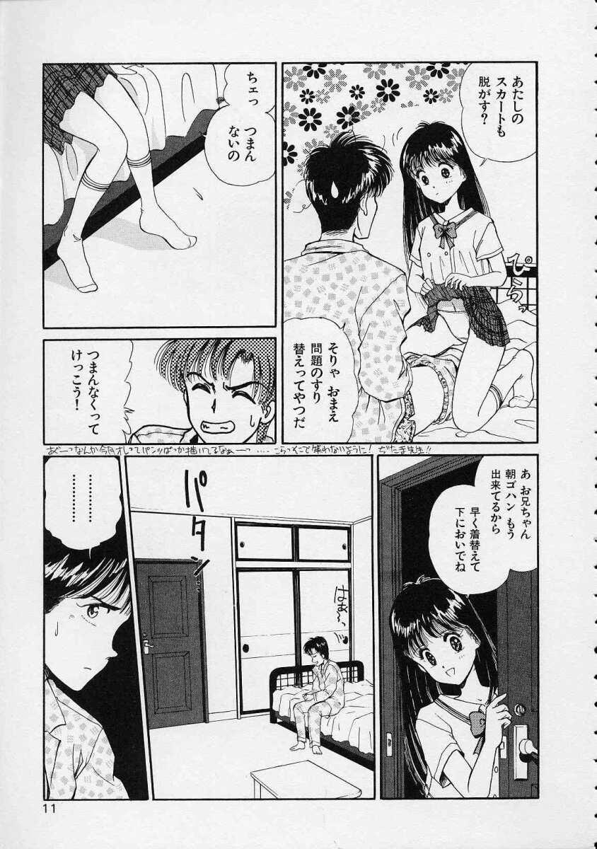 Utsuho Gentou 11