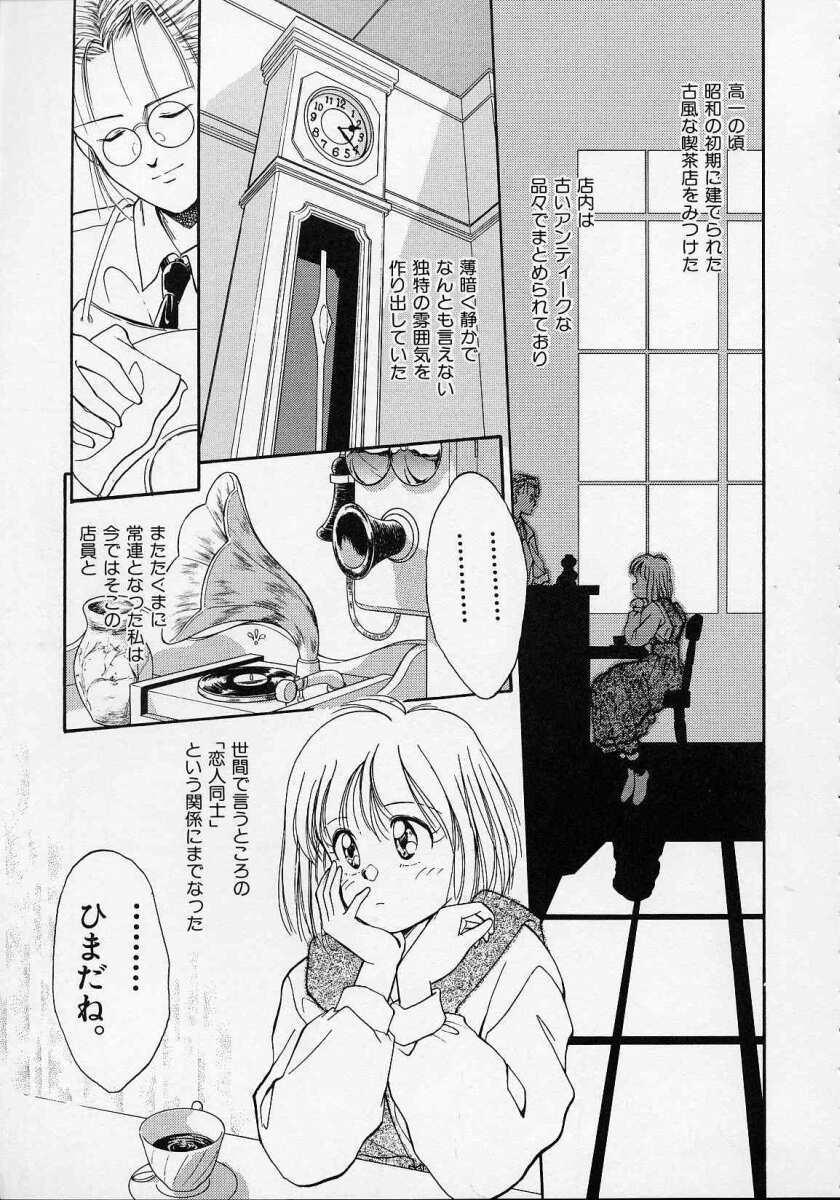 Utsuho Gentou 133