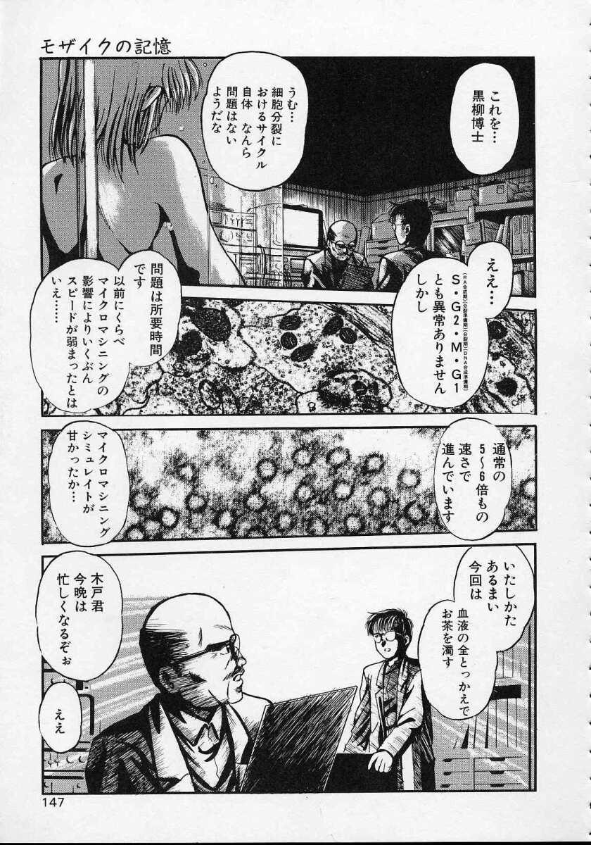 Utsuho Gentou 147