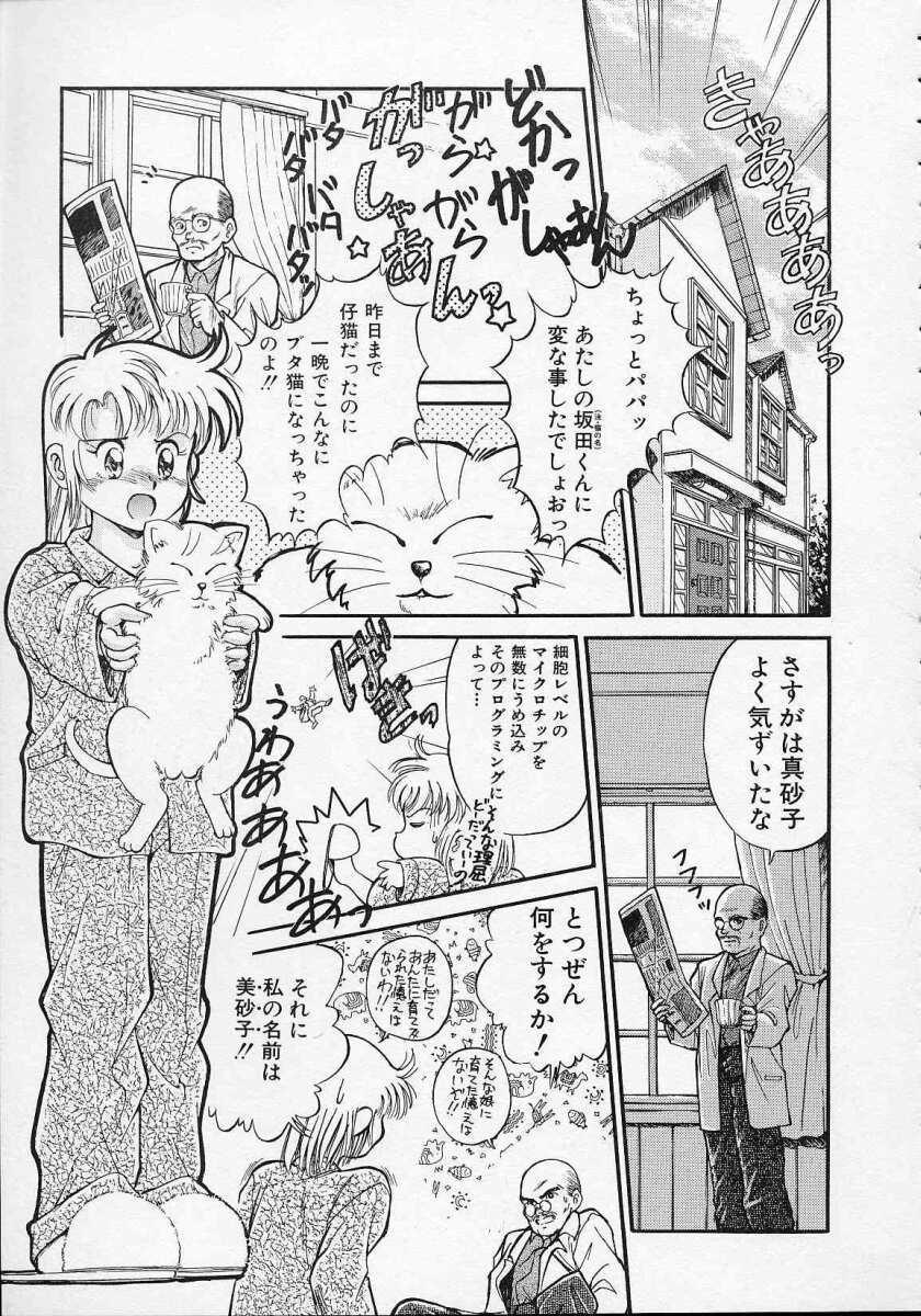 Utsuho Gentou 149