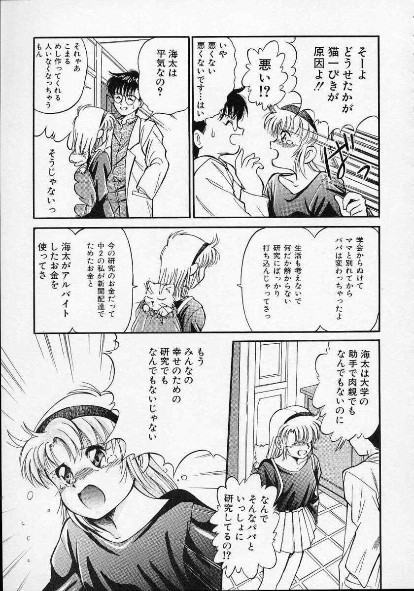 Utsuho Gentou 153