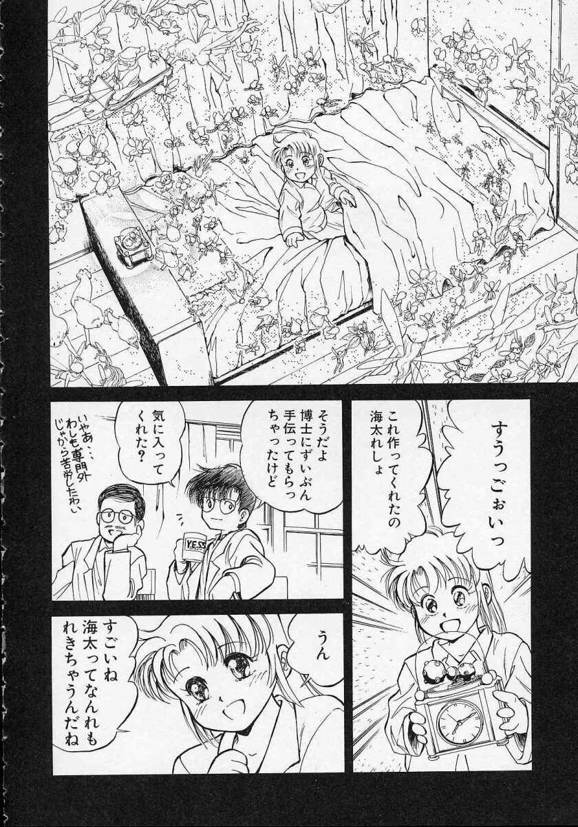 Utsuho Gentou 158