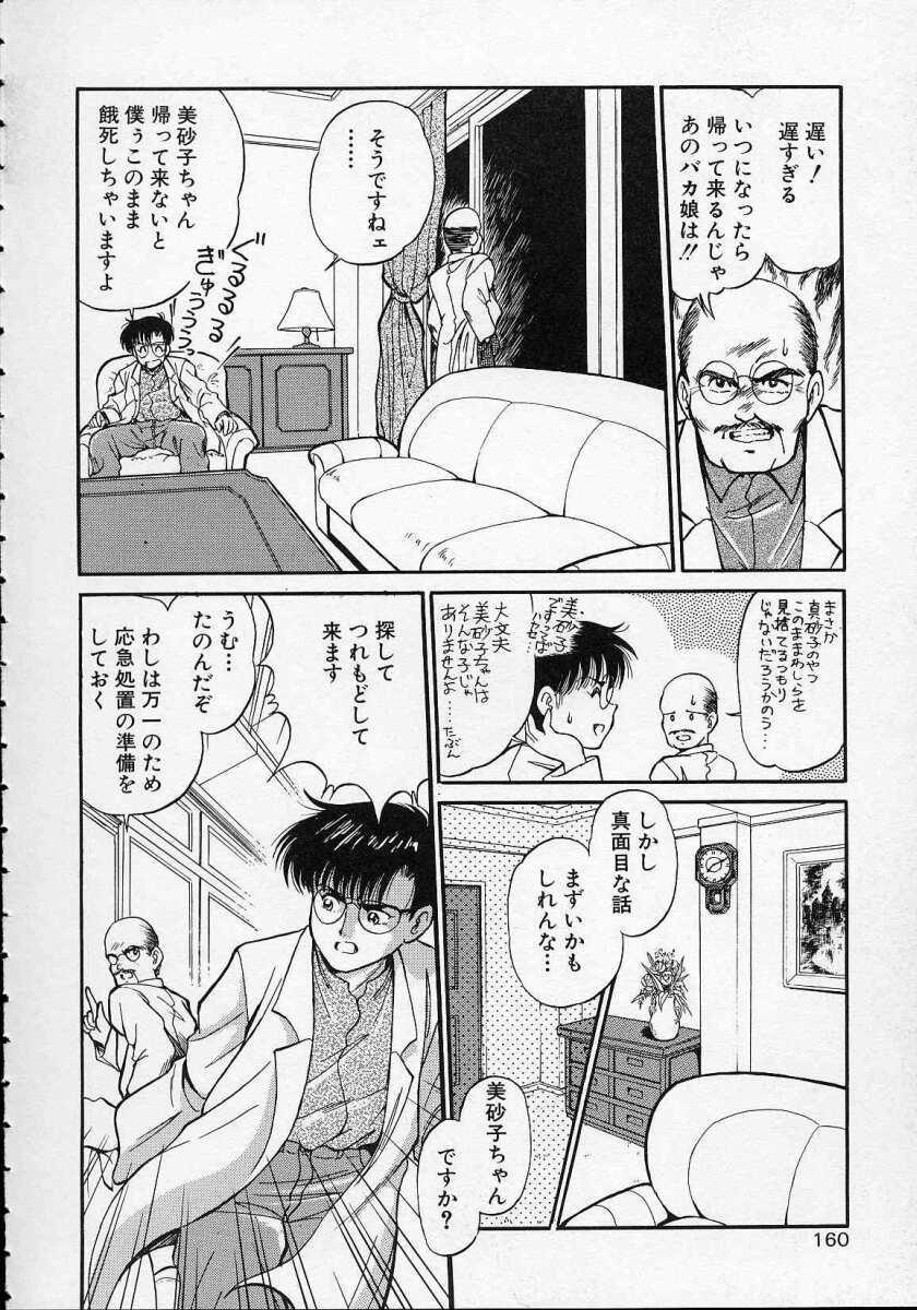 Utsuho Gentou 160