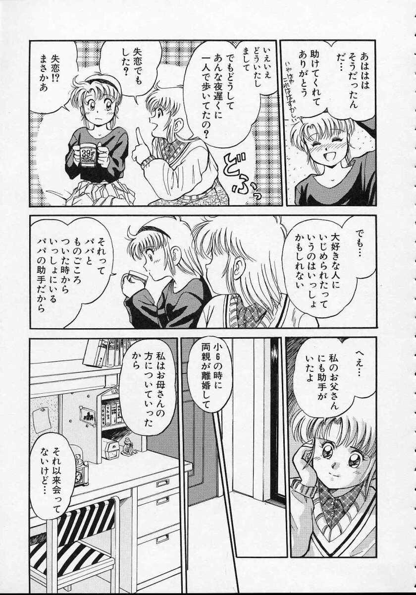 Utsuho Gentou 163