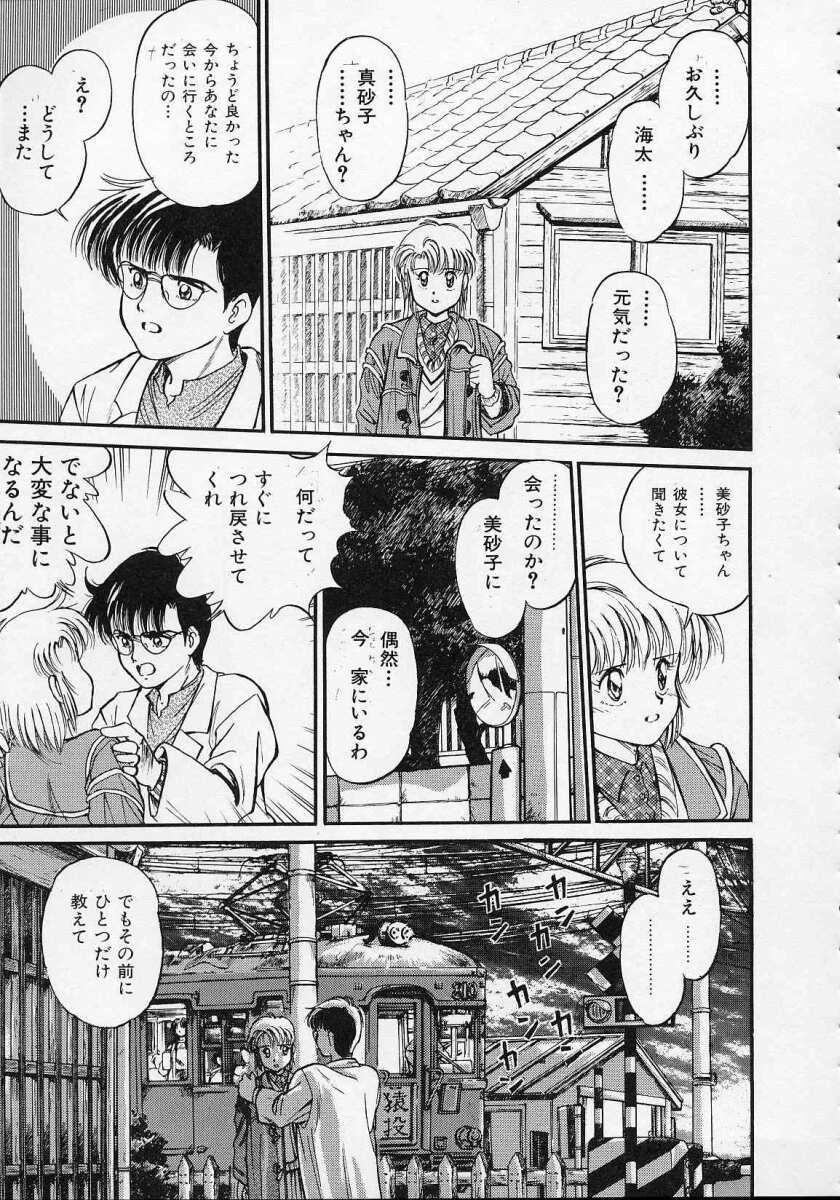 Utsuho Gentou 167