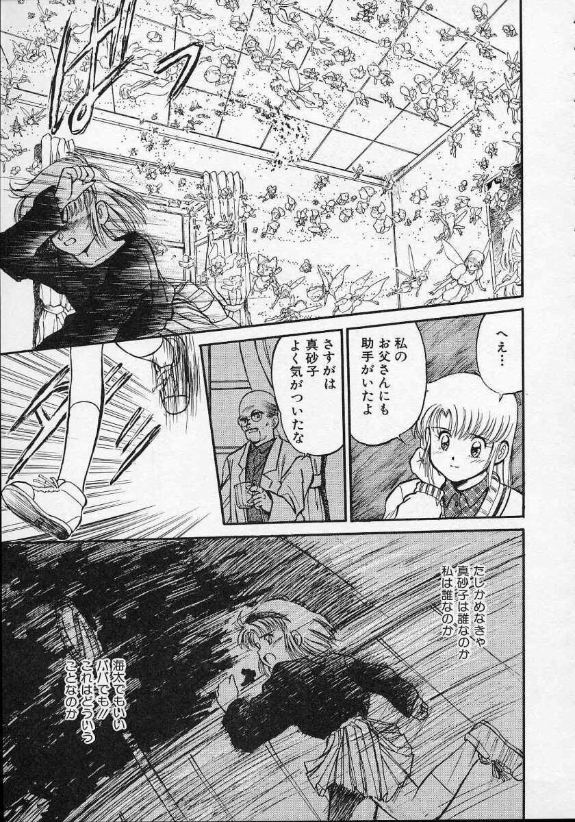 Utsuho Gentou 169