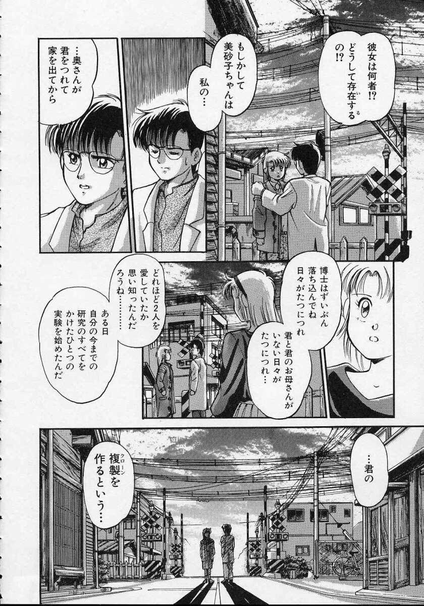 Utsuho Gentou 170