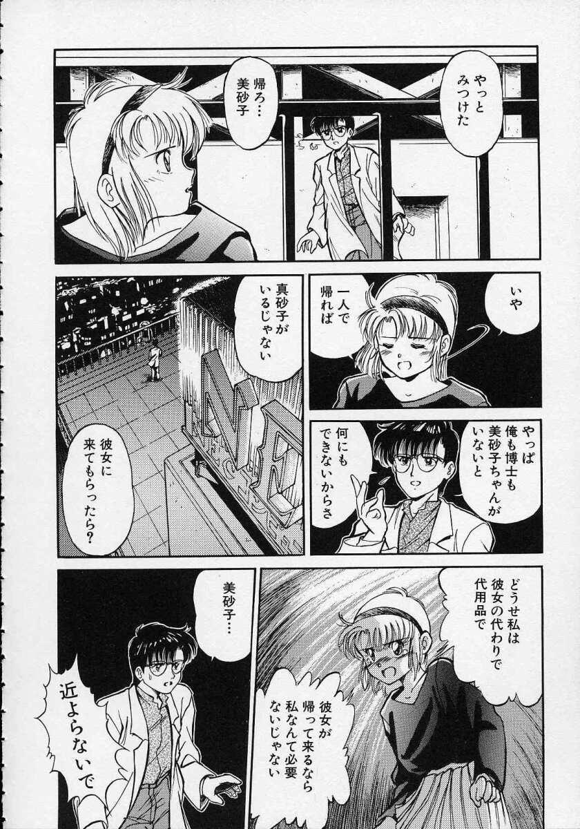 Utsuho Gentou 174