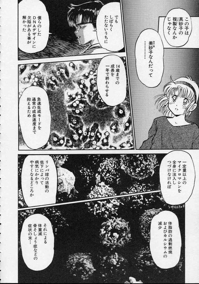 Utsuho Gentou 176