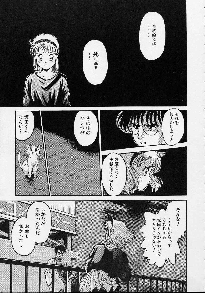 Utsuho Gentou 177