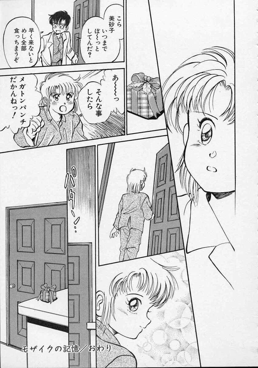 Utsuho Gentou 181