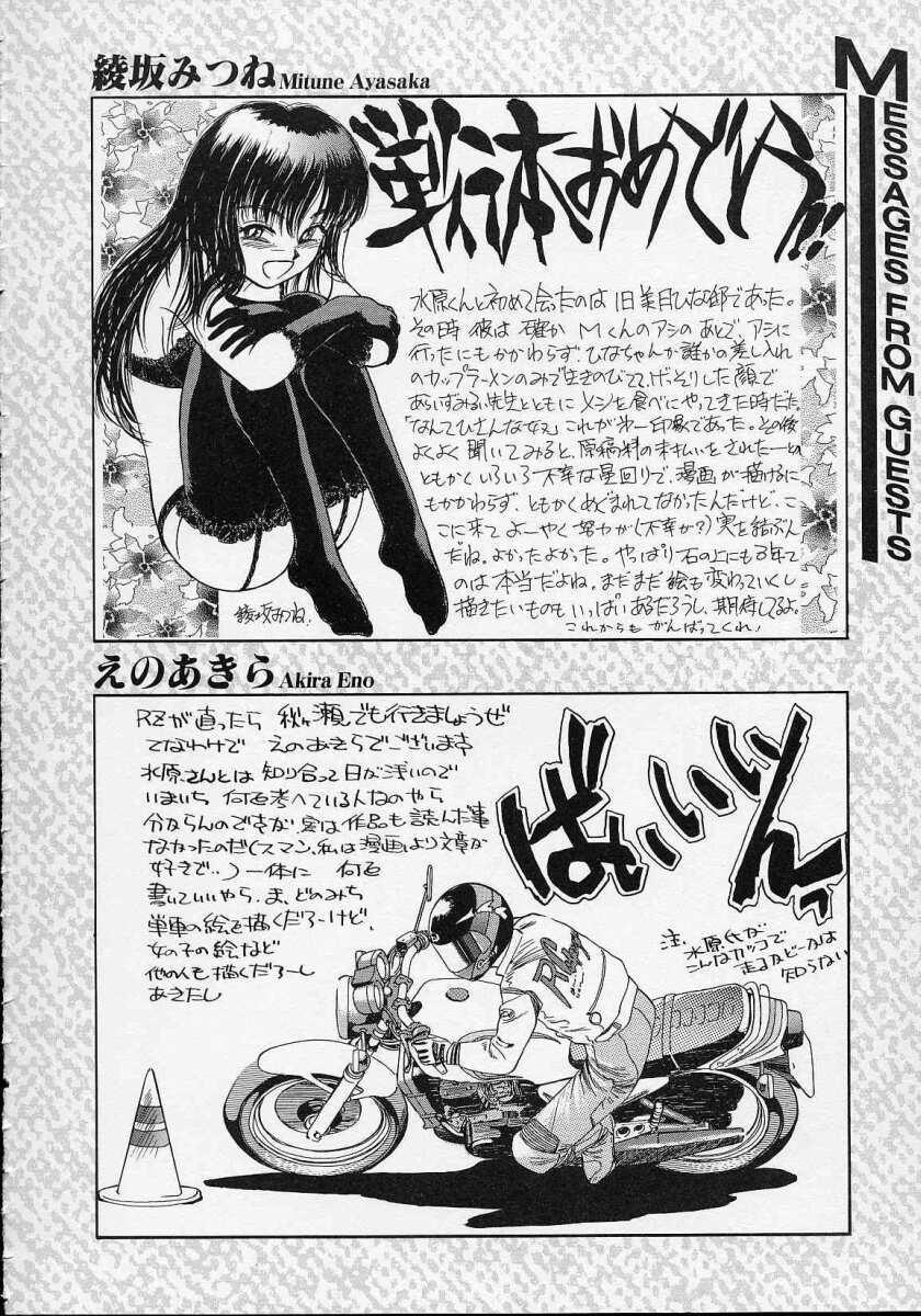 Utsuho Gentou 182