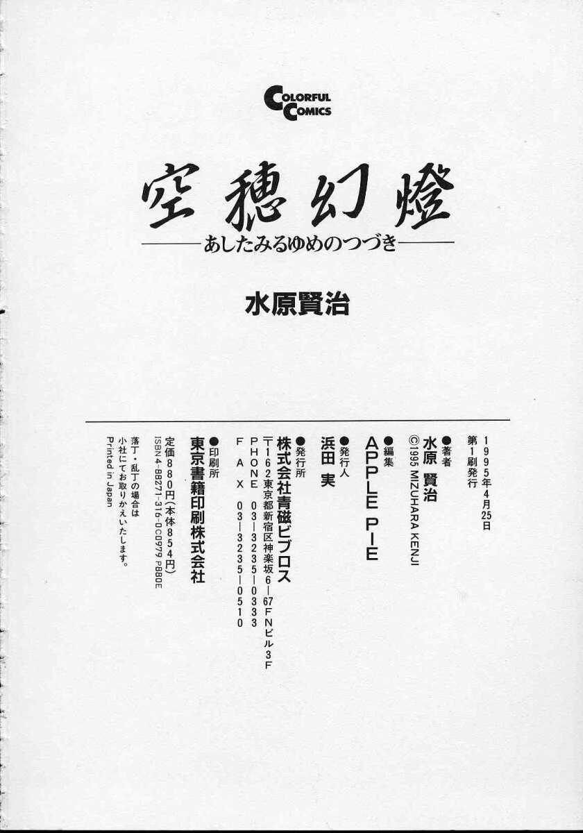 Utsuho Gentou 186