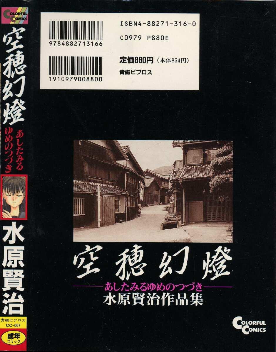 Utsuho Gentou 189