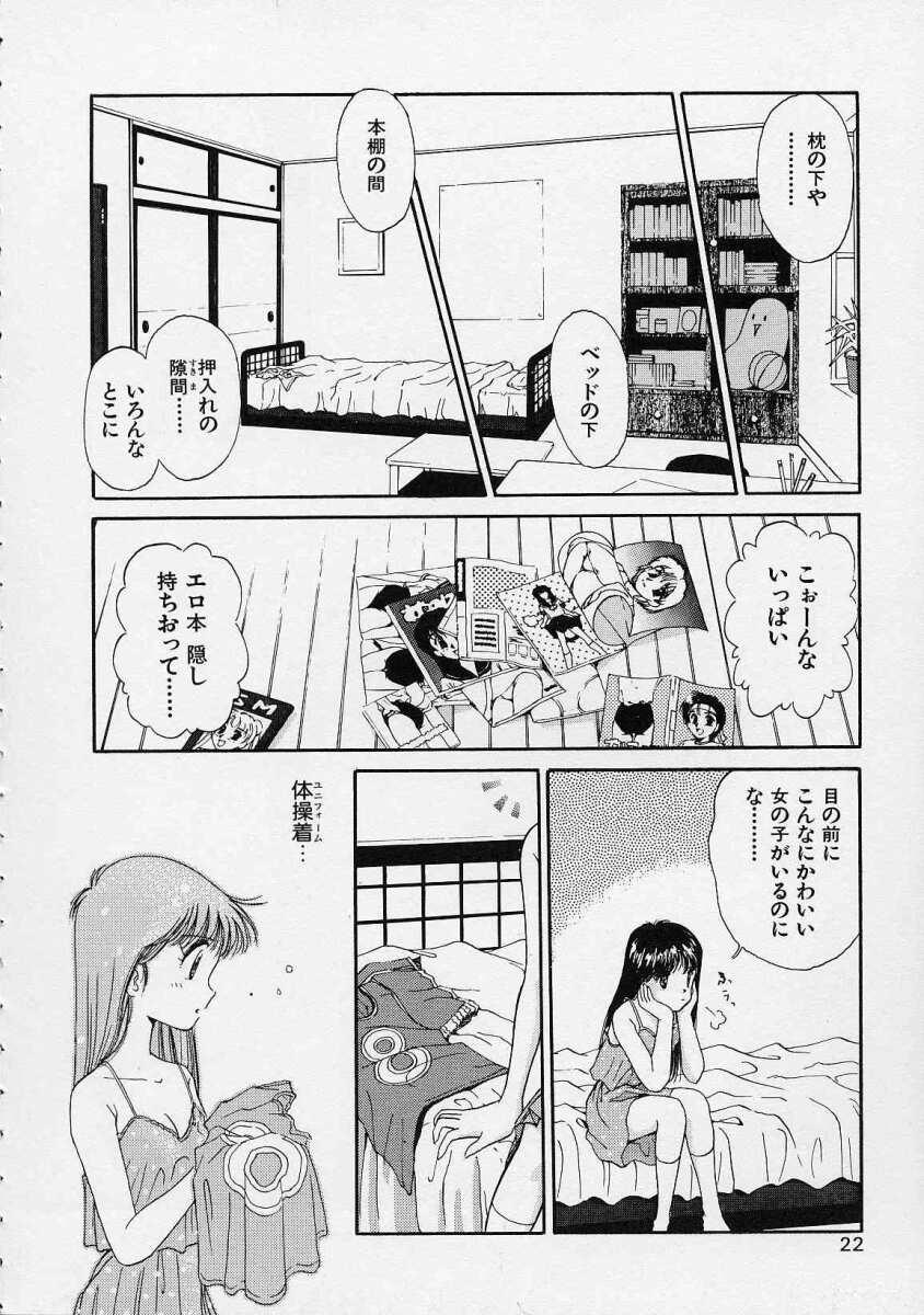 Utsuho Gentou 22