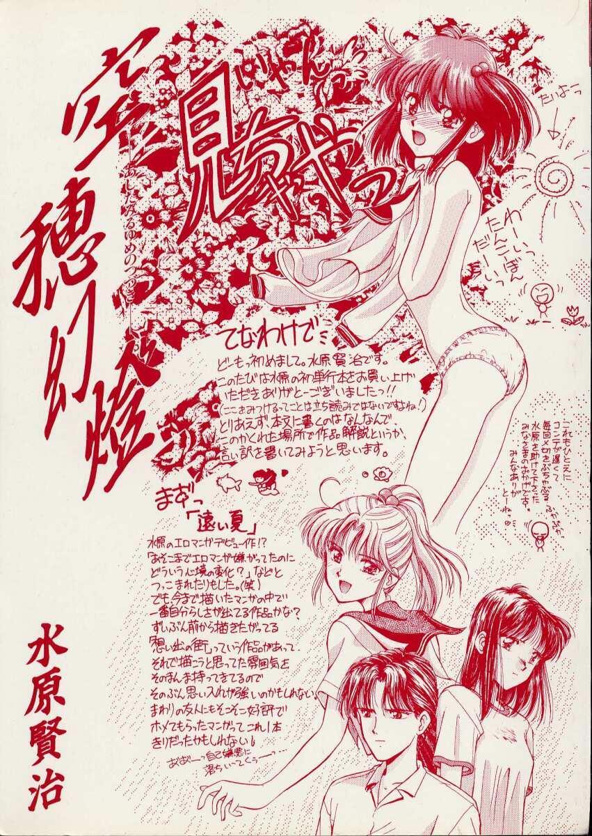 Utsuho Gentou 2
