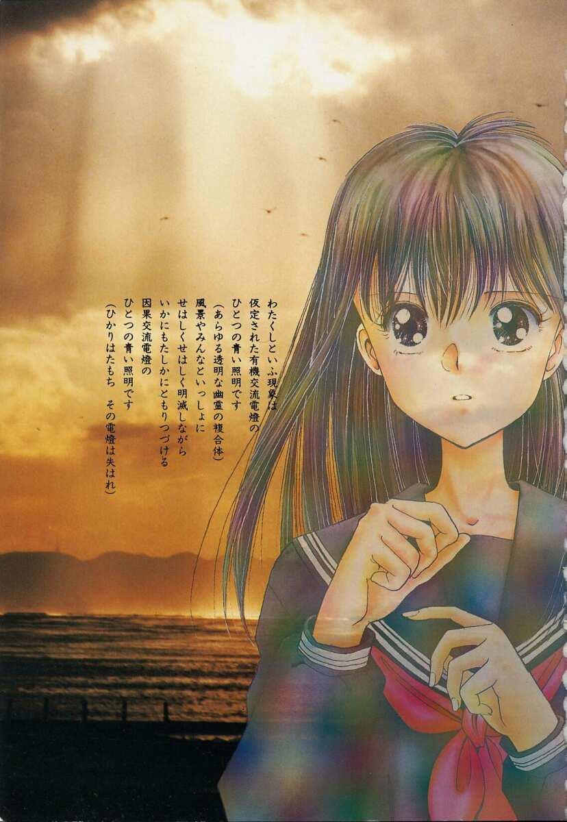 Utsuho Gentou 3