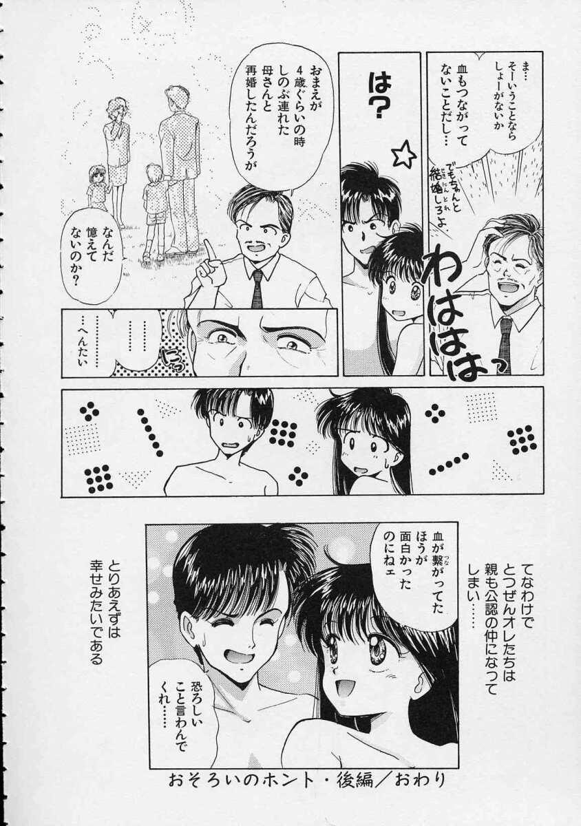 Utsuho Gentou 46