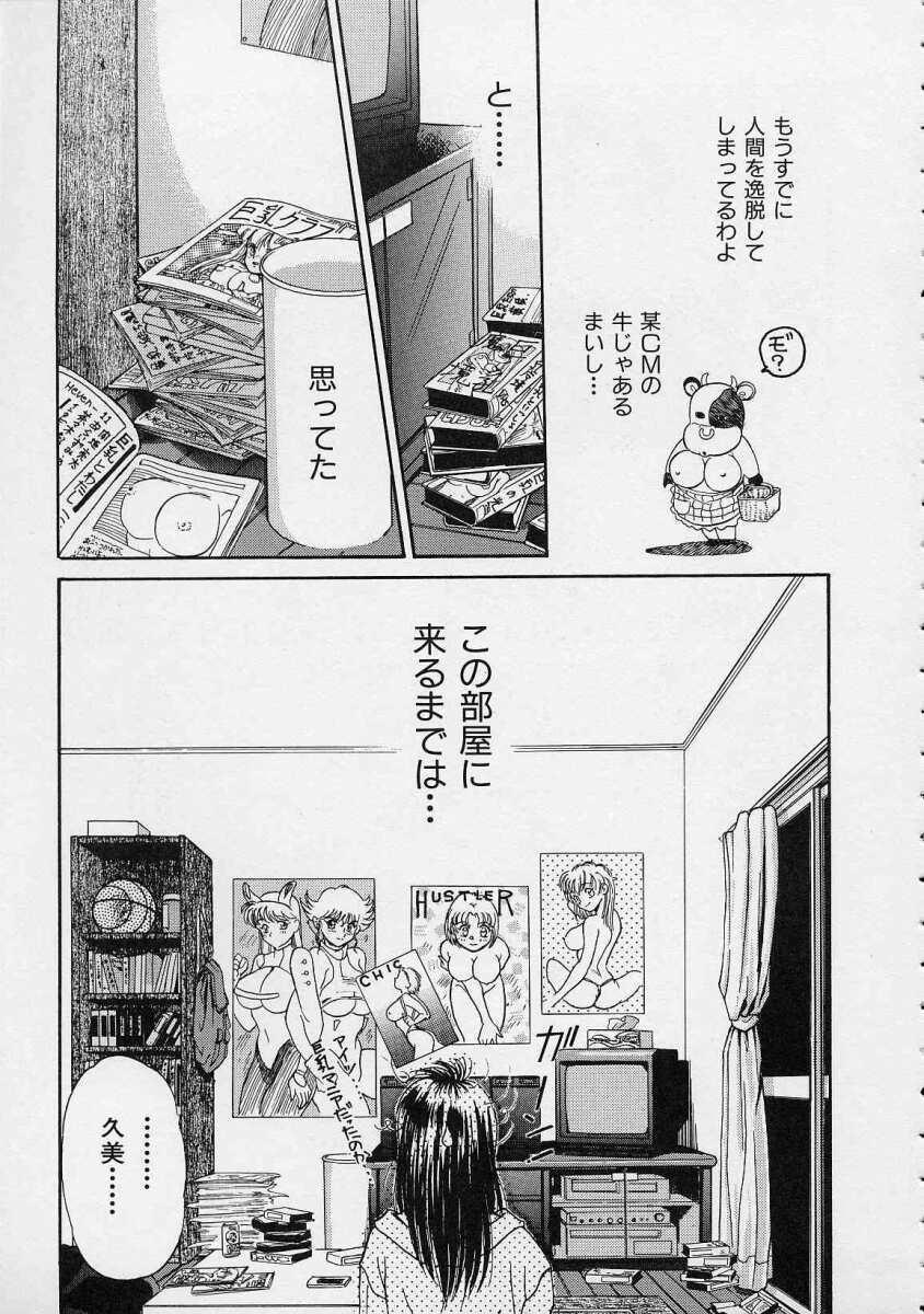 Utsuho Gentou 49