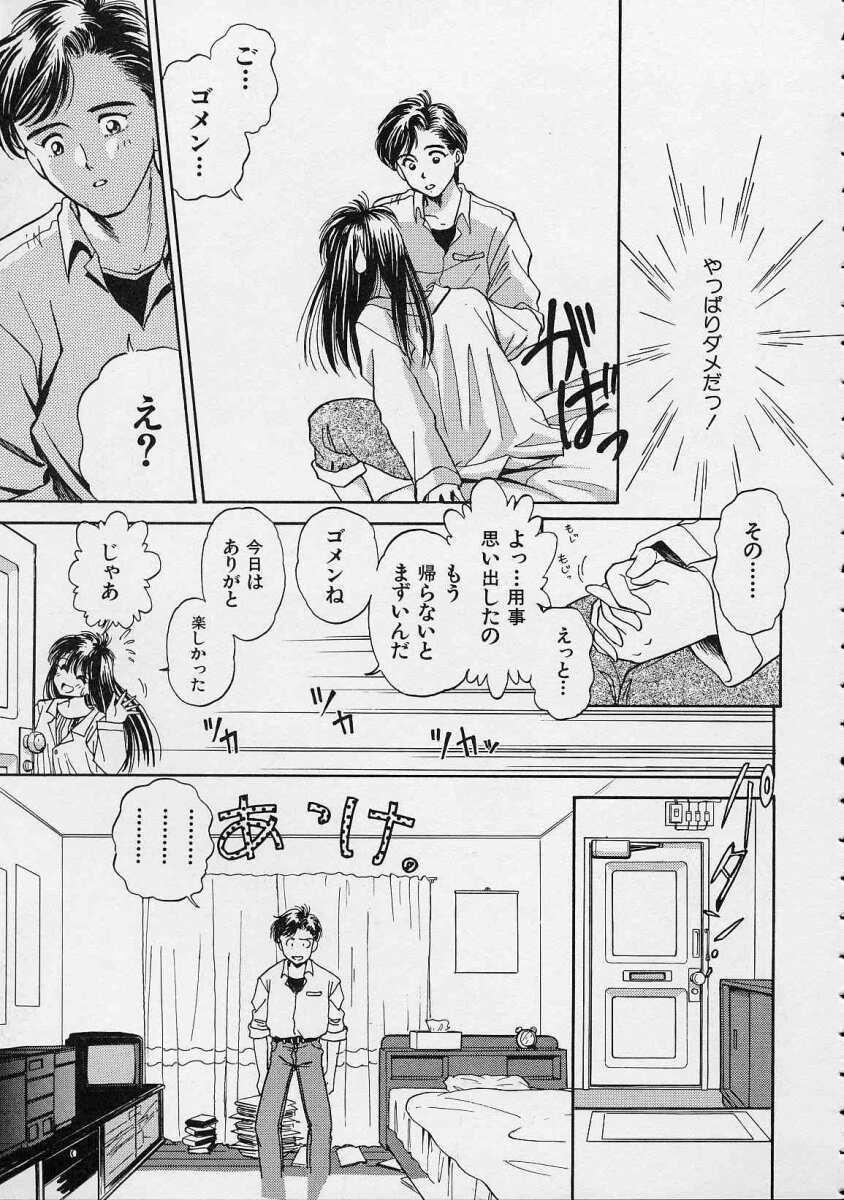 Utsuho Gentou 53