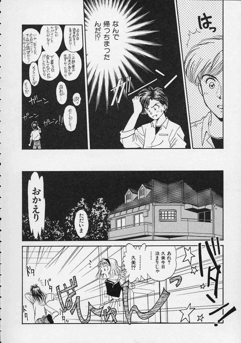 Utsuho Gentou 54