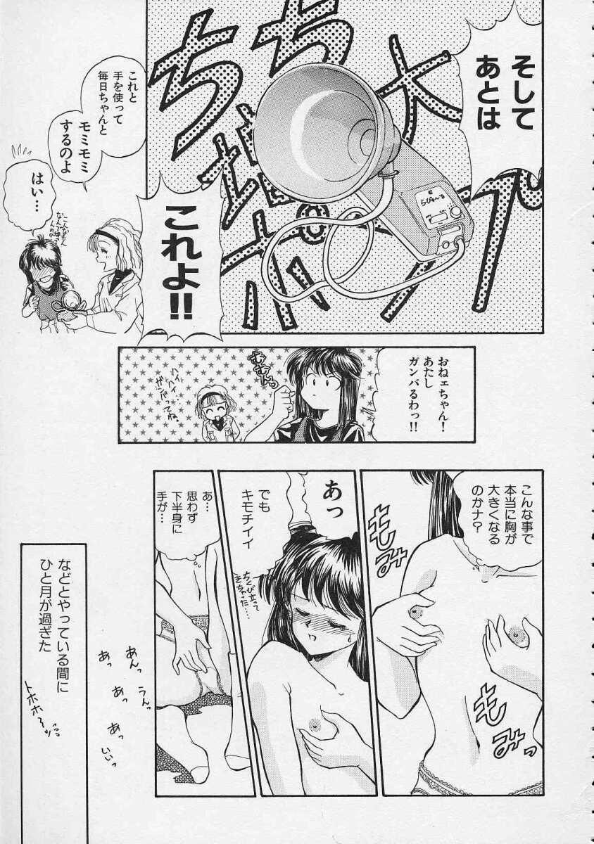 Utsuho Gentou 59