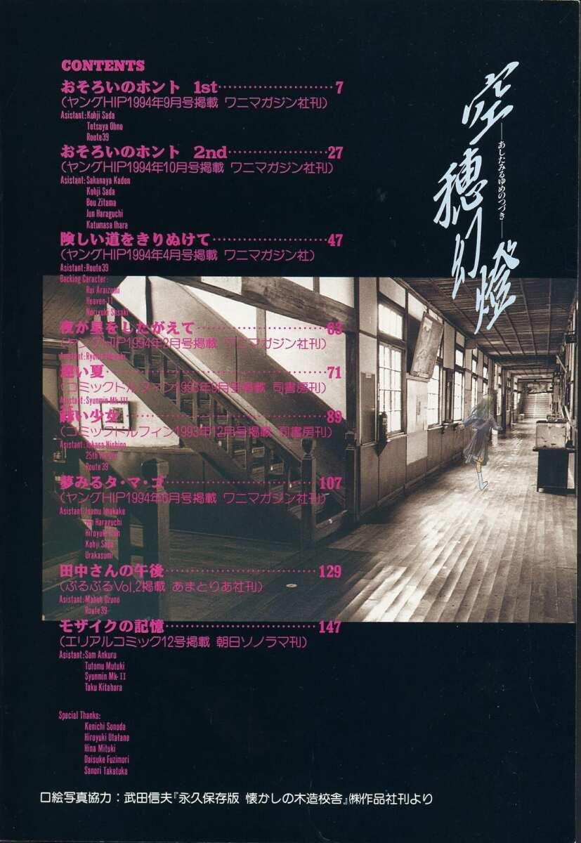 Utsuho Gentou 6