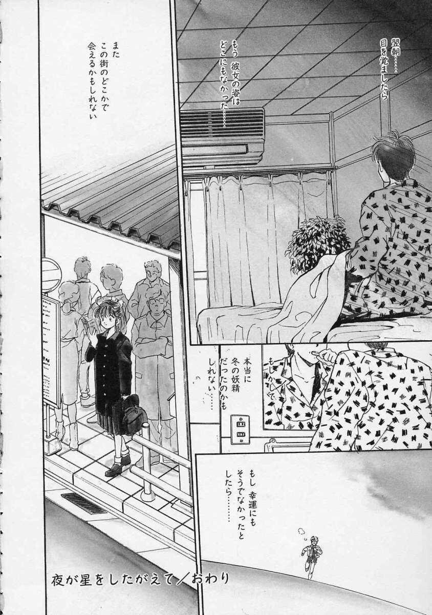 Utsuho Gentou 70