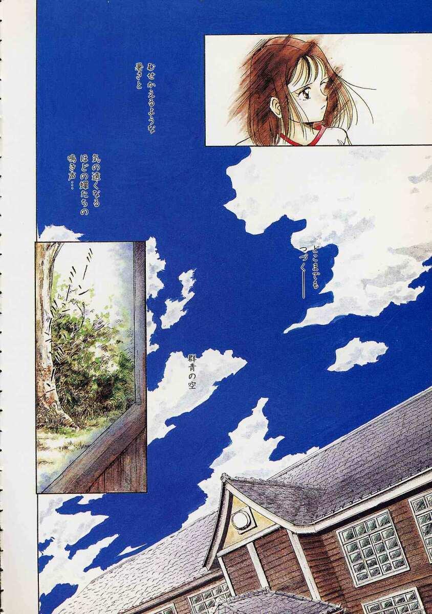 Utsuho Gentou 72