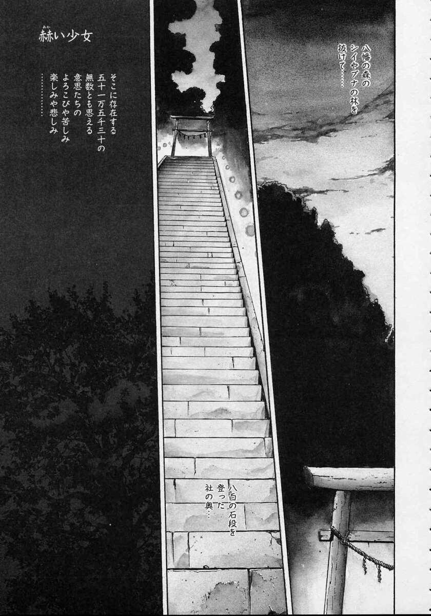 Utsuho Gentou 89