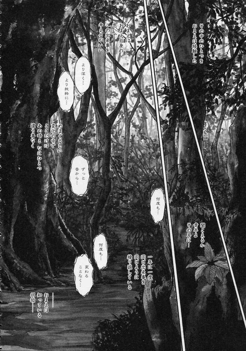 Utsuho Gentou 90