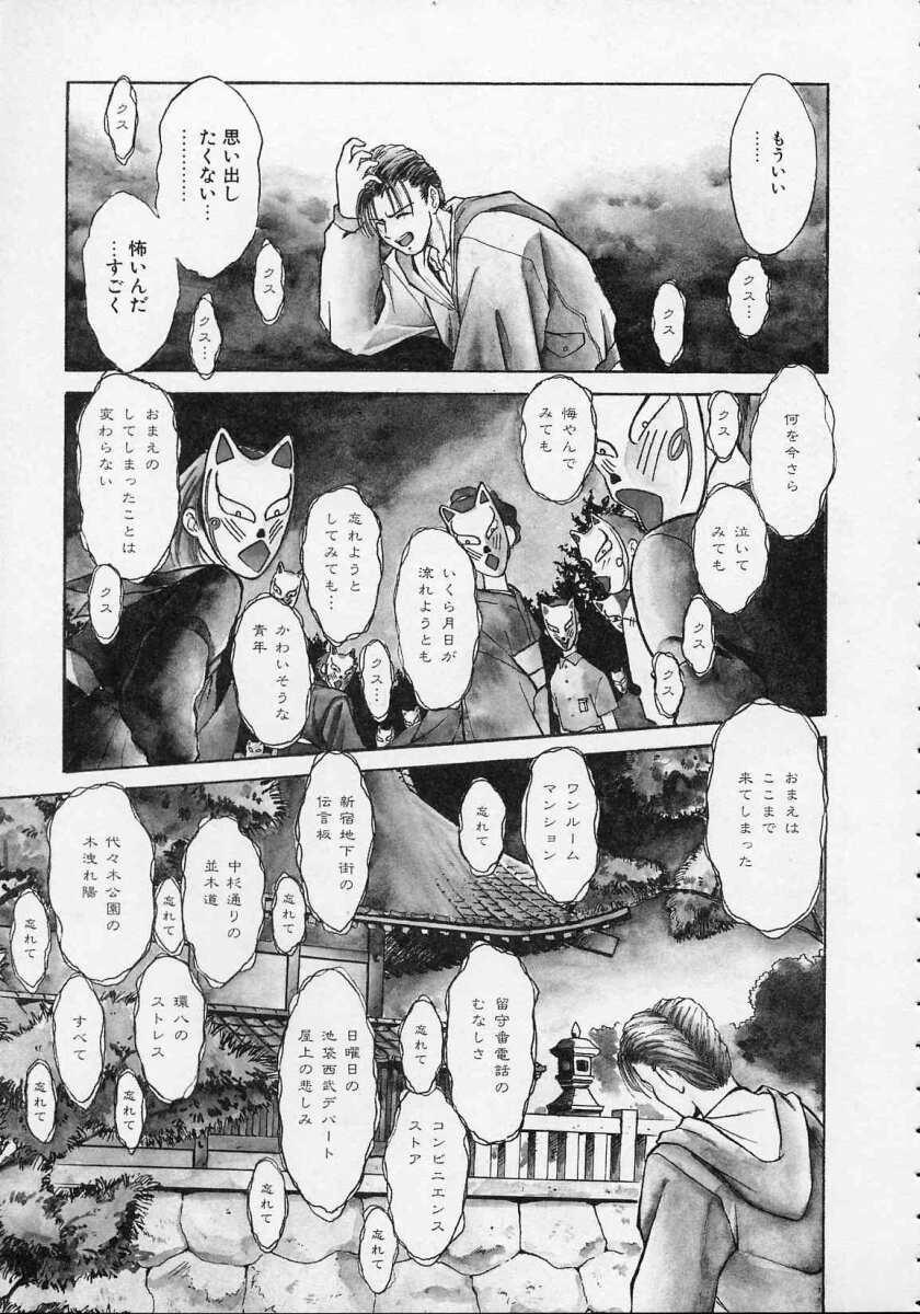 Utsuho Gentou 93