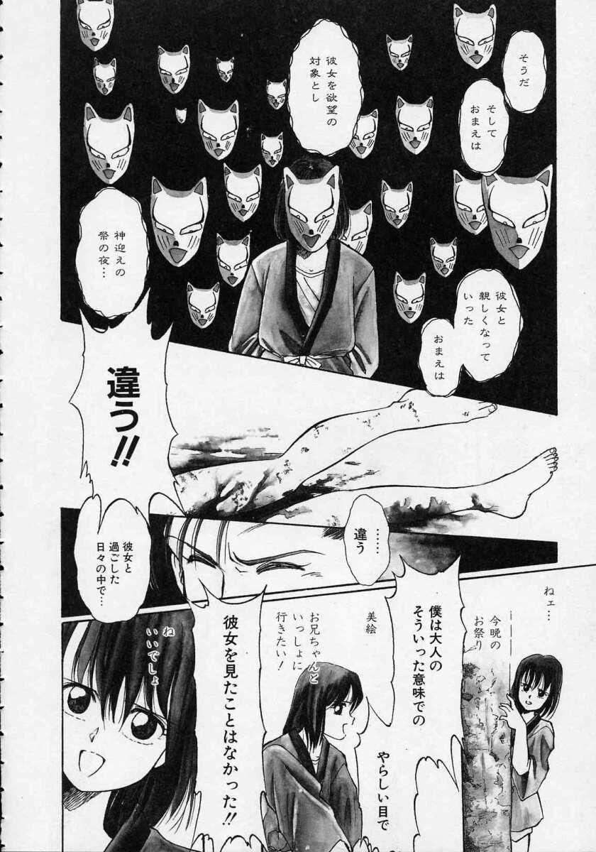 Utsuho Gentou 96