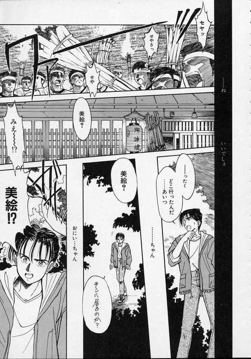 Utsuho Gentou 97