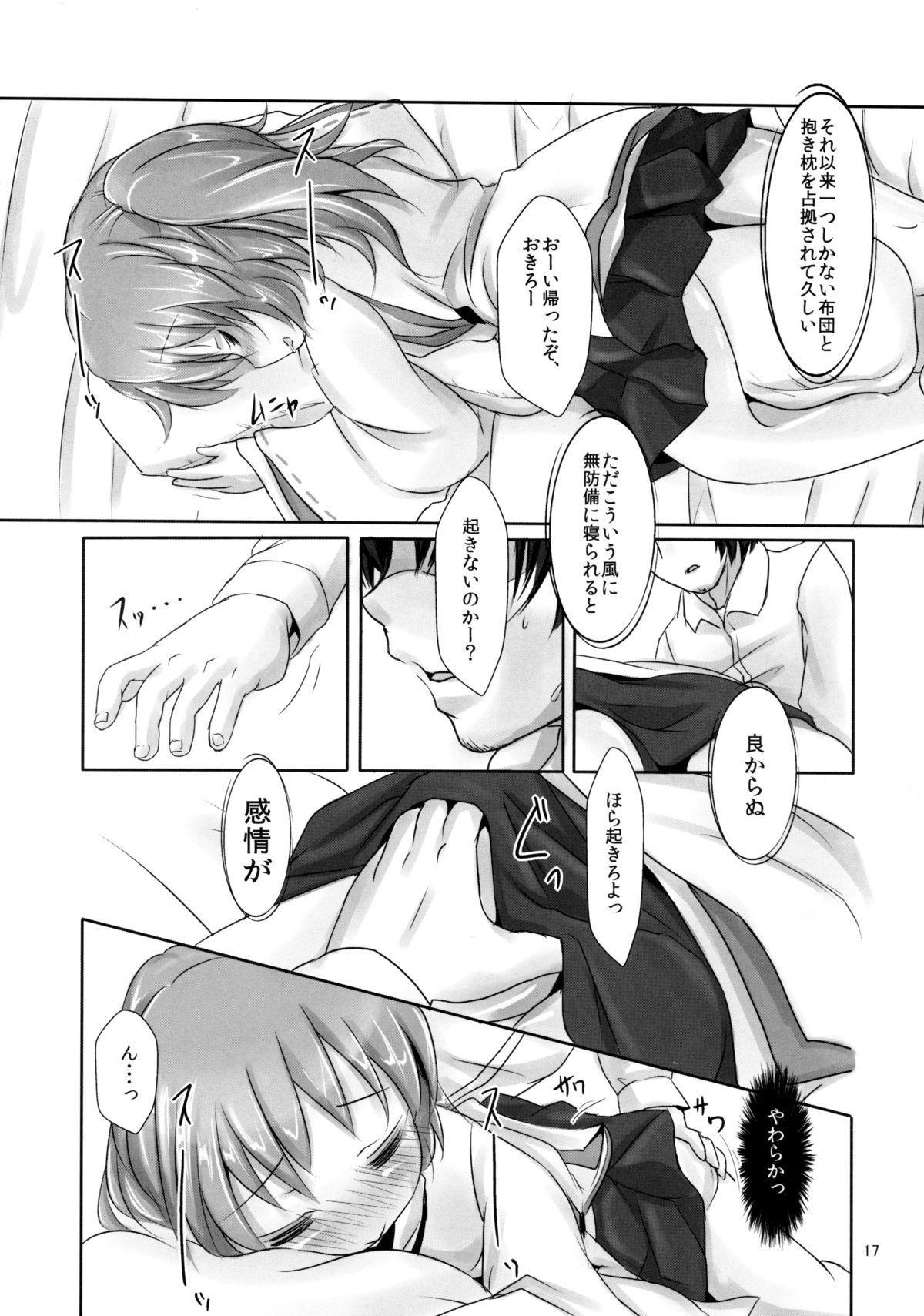 Sui Futo 2 Tamaba 16