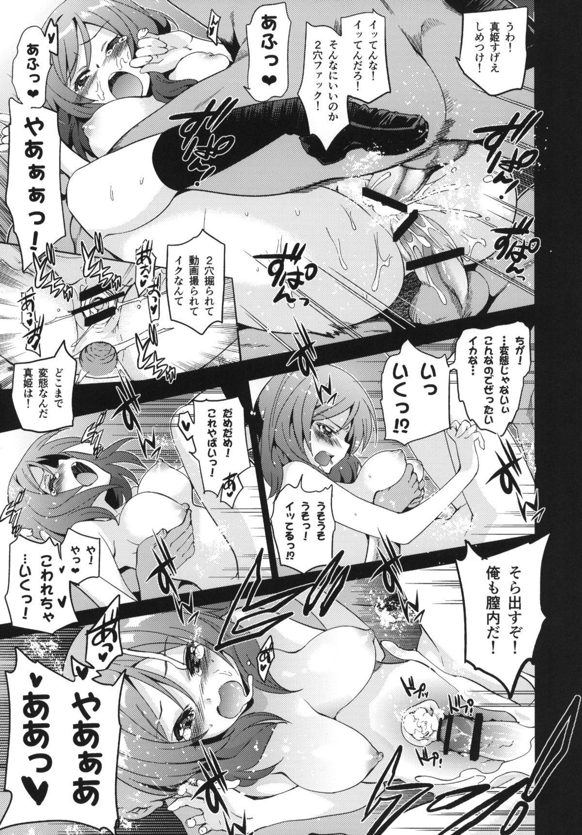 Mackey Gokubuto. + Paper 13