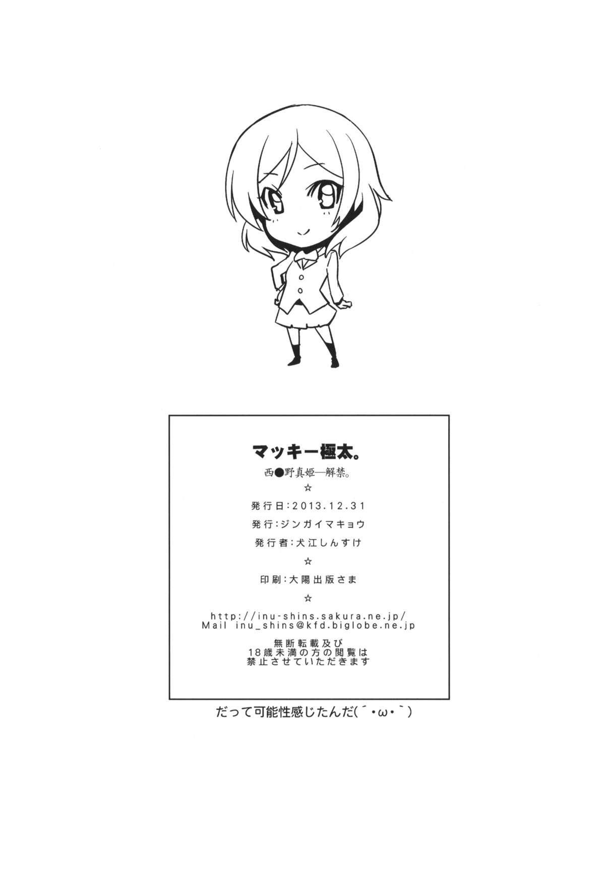 Mackey Gokubuto. + Paper 16