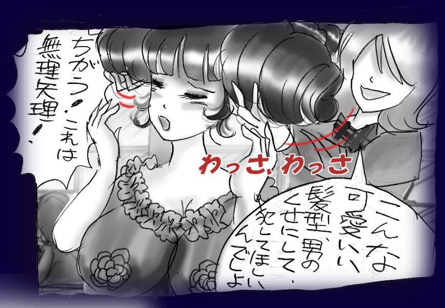 Josou Dorei Gakuin - Sodomized Feminized Mazo Teacher 118