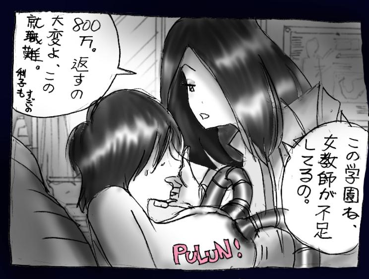 Josou Dorei Gakuin - Sodomized Feminized Mazo Teacher 20